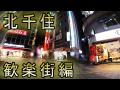 エロいきの冒険記 北千住 歓楽街編