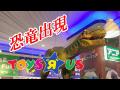 トイザらス オブジェの恐竜がリアルで凄すぎる!
