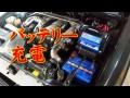 バッテリー 充電 車 延命 整備 JZX100 Part 1